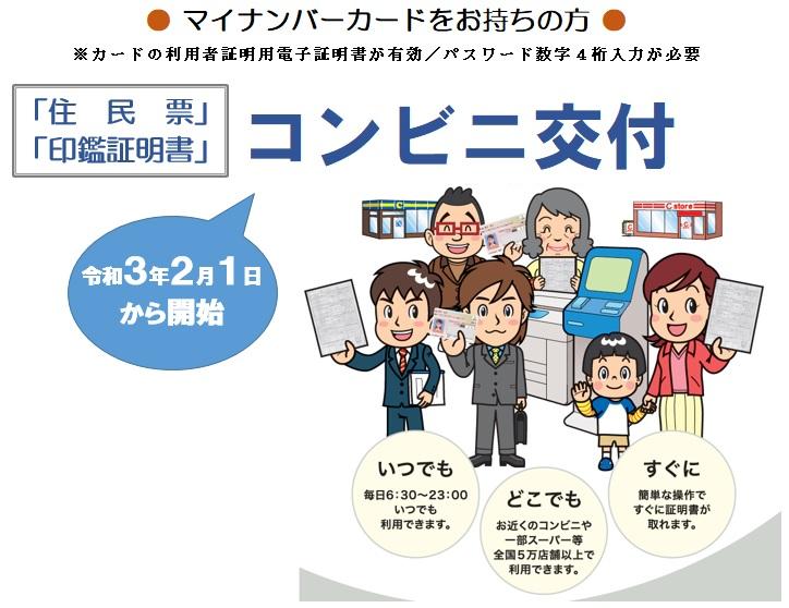 住民 マイ 票 ナンバーカード 総務省|マイナンバー制度とマイナンバーカード|コンビニ交付